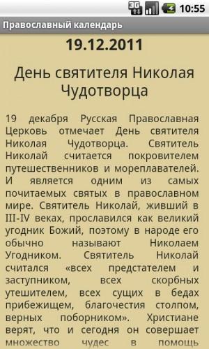 orthodox-calendar