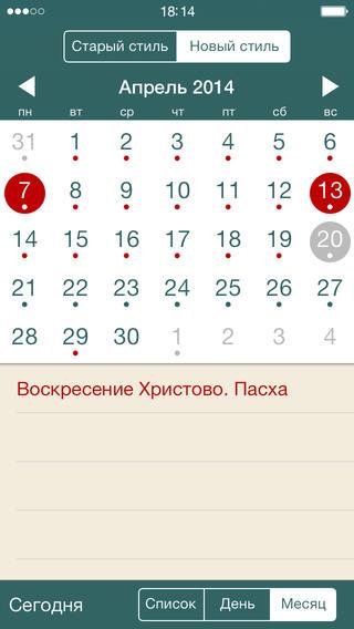 Топ-10 православных приложений для iphone и android | православие. Фм.
