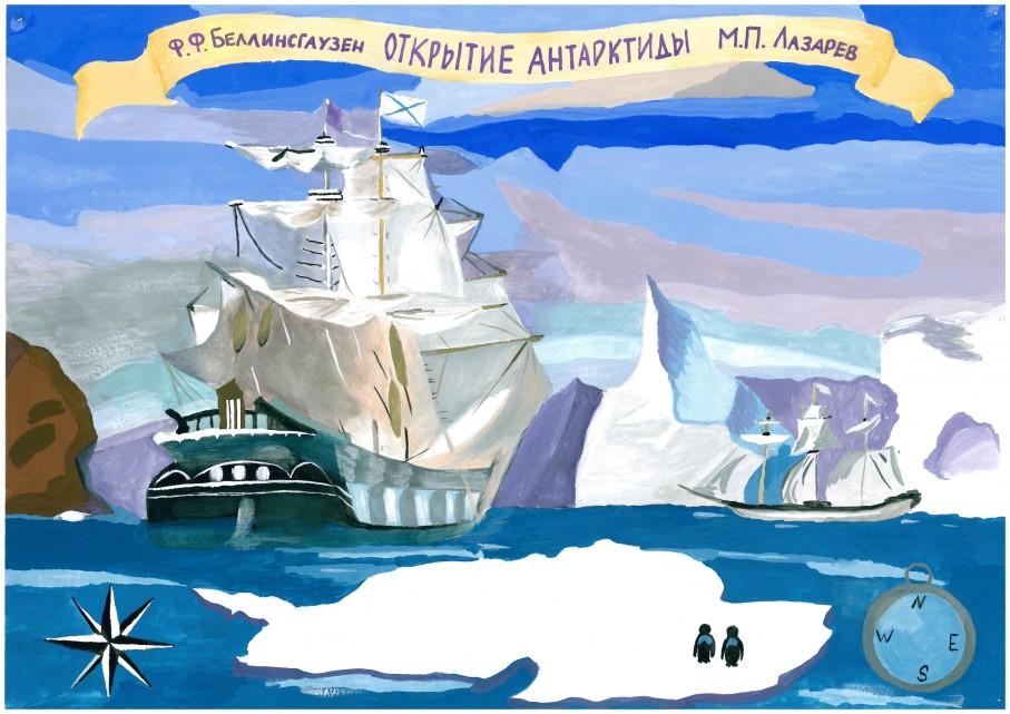 Открытка открытие антарктиды