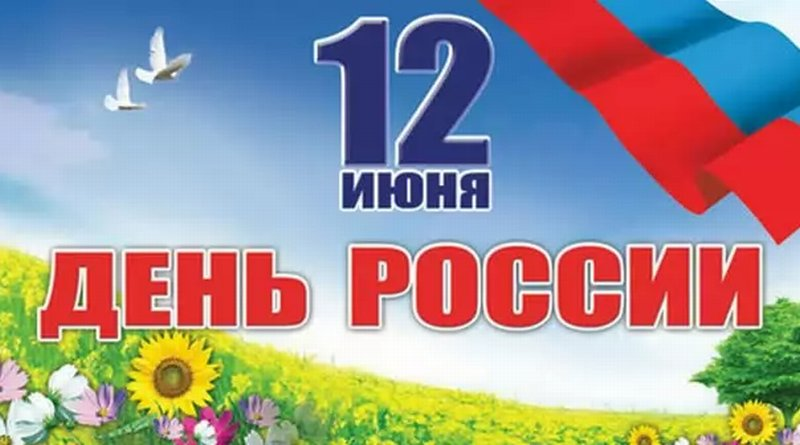 Перечень государственных праздников россии