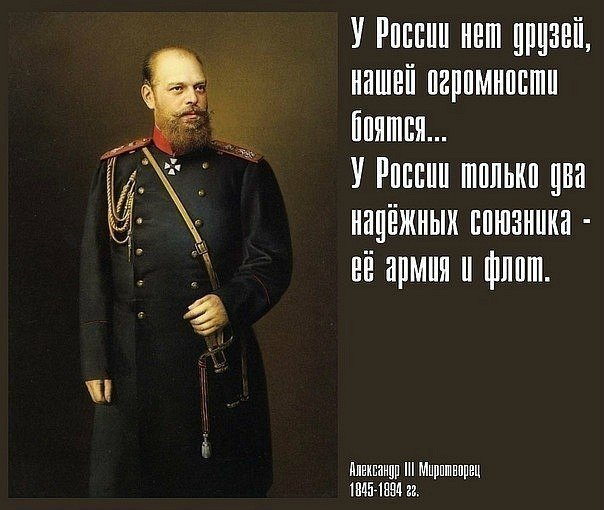 Как Александр III с Европой разговаривал   Православие.фм
